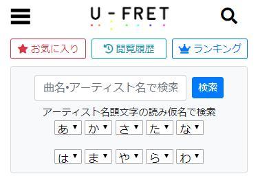 U フレット コード