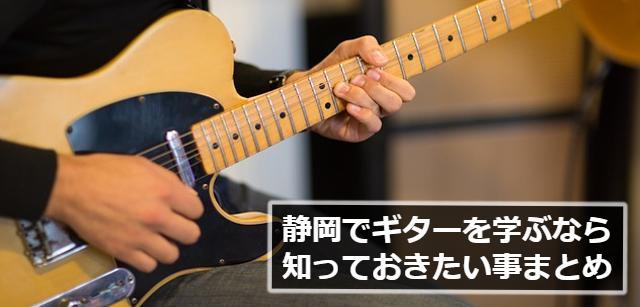 guitar schools in shizuoka