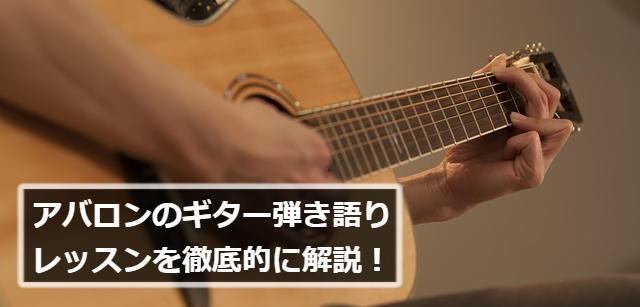 avalon music school guitar course
